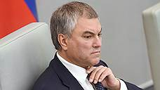 Вячеслав Володин считает необходимым усилить парламент