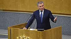 Володин предложил тестировать чиновников на эмпатию