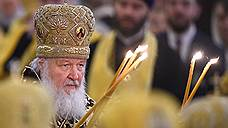 Около половины россиян доверяют патриарху Кириллу