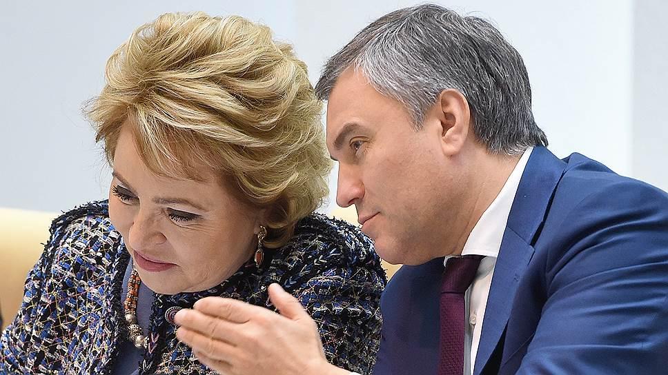 Спикеры Совета Федерации и Госдумы Валентина Матвиенко и Вячеслав Володин