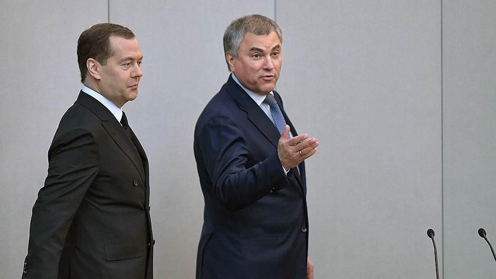 Председатель правительства Дмитрий Медведев и спикер Госдумы Вячеслав Володин