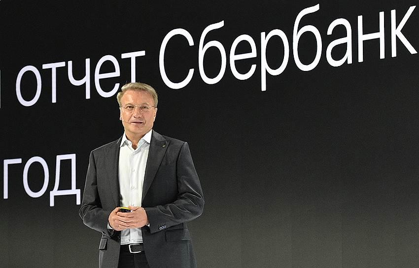 Президент—председатель правления ПАО «Сбербанк» Герман Греф