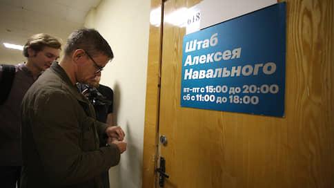В региональных штабах Навального проходят обыски