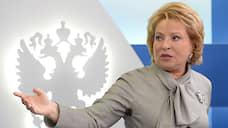Матвиенко заявила, что Россия готова восстановить авиасообщение с Украиной