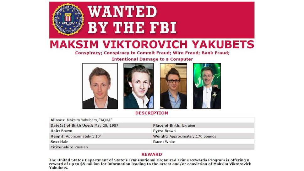 Подозреваемый в хакерстве Максим Якубец