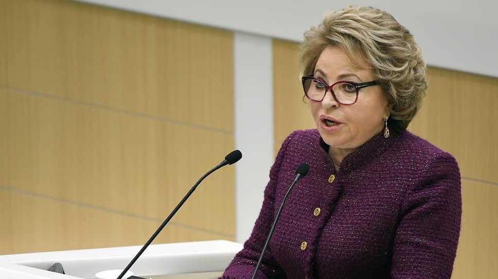 Председатель СФ России Валентина Матвиенко