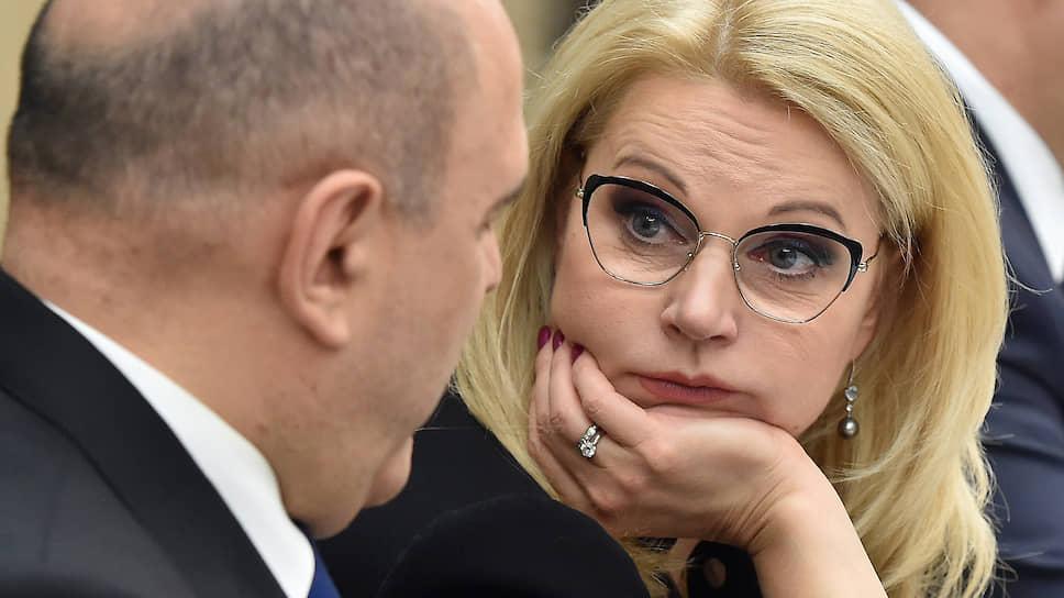 Премьер-министр России Михаил Мишустин и вице-премьер Татьяна Голикова