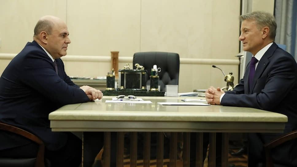 Премьер-министр Михаил Мишустин (слева) и президент—предправления Сбербанка Герман Греф