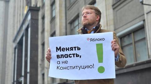 Глава «Яблока» встал в одиночный пикет против поправок к Конституции