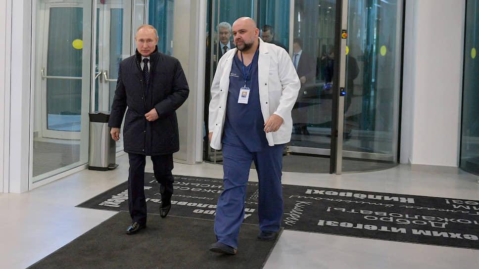 Президент России Владимир Путин (слева) и главврач больницы в Коммунарке Денис Проценко