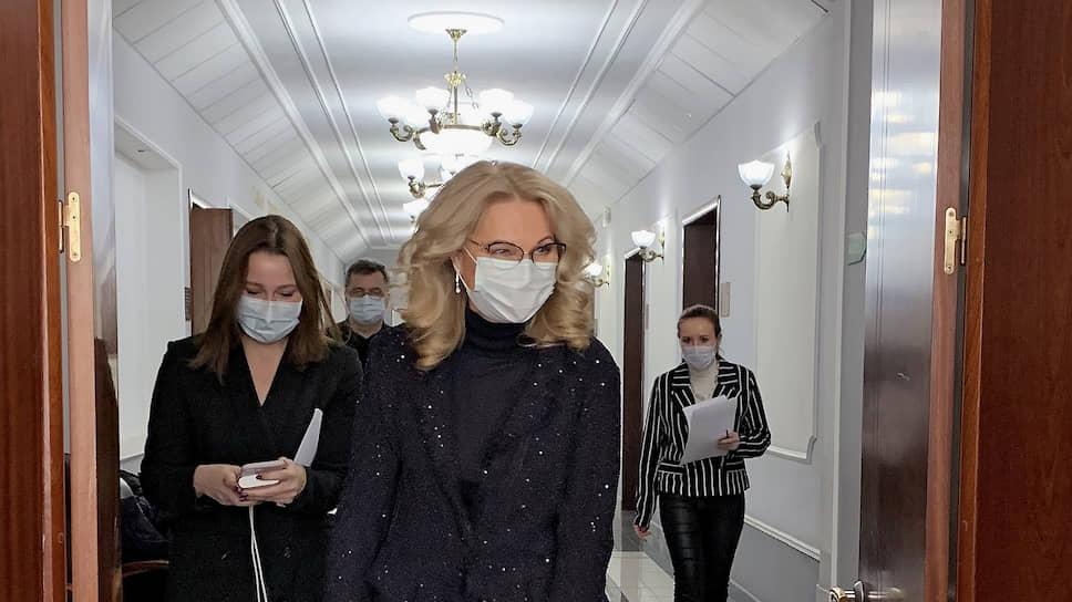 Заместитель председателя правительства России Татьяна Голикова (в центре)