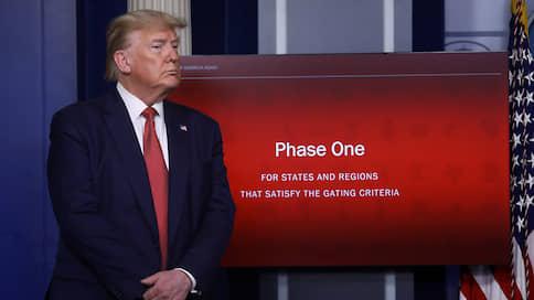 Трамп объявил план по снятию карантина в США