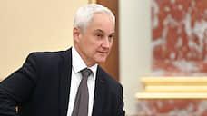 Путин подписал указ о назначении Белоусова и. о. премьера