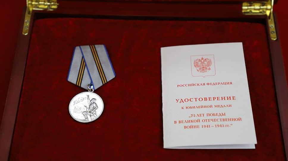 Медаль «75 лет Победы в Великой Отечественной войне 1941–1945 гг.»
