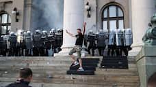 Полиция применила слезоточивый газ к протестующим у парламента Сербии