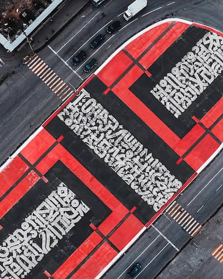 Текст на граффити «Супрематический крест» Покраса Лампаса в Екатеринбурге