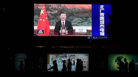 Си Цзиньпин: Китай не собирается вести ни холодную, ни горячую войну