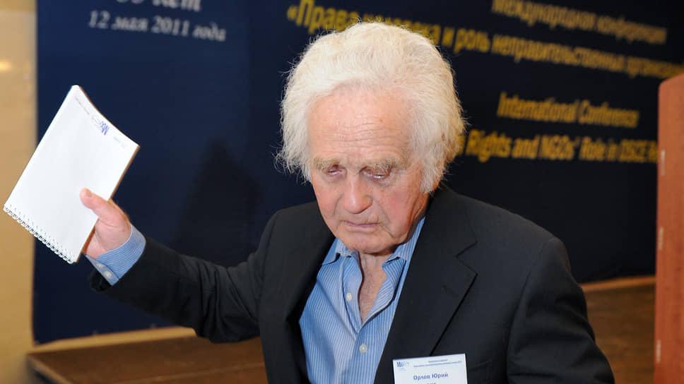 Основатель и первый председатель Московской Хельсинкской группы Юрий Орлов