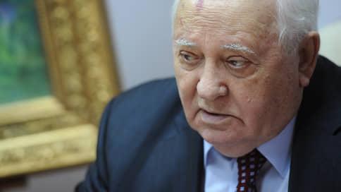 Горбачев заявил об угрозе США из-за беспорядков в Капитолии