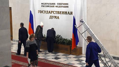 Госдума уточнила правила участия в выборах кандидатов—иностранных агентов