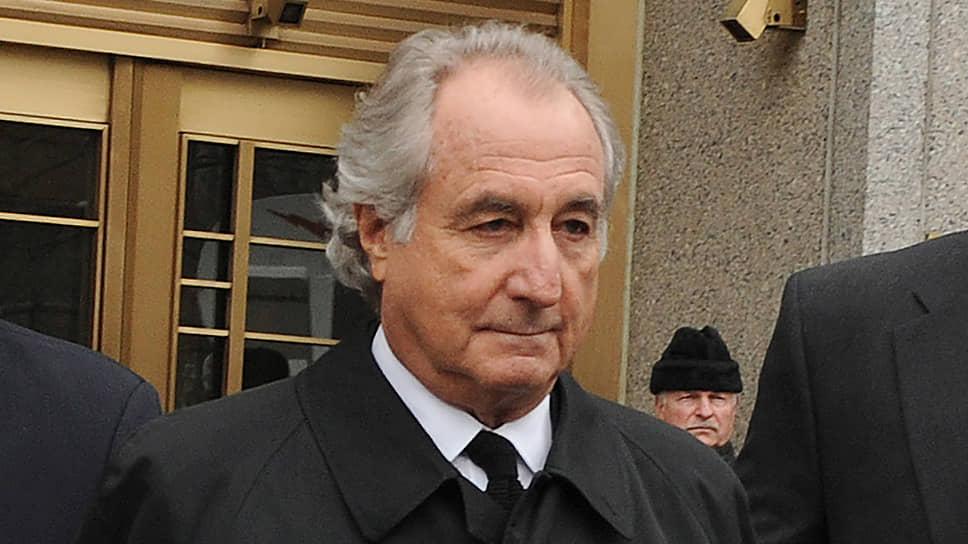 Бернард Мэдофф