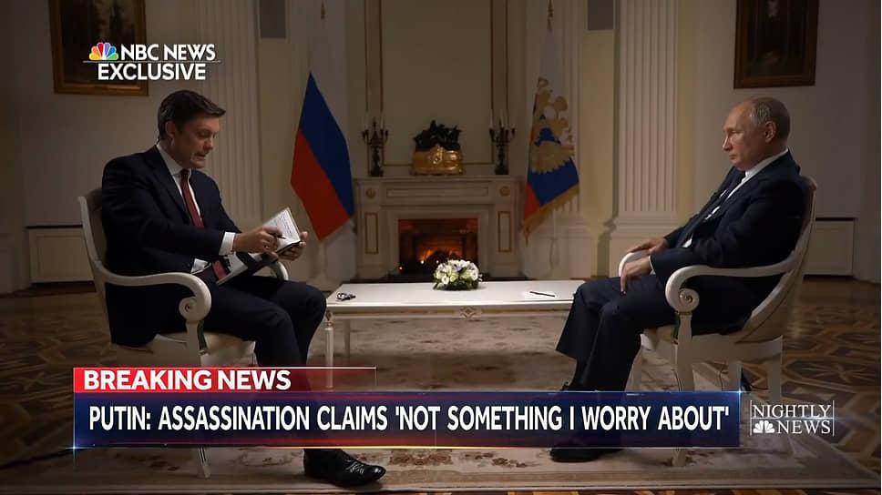 Интервью Владимира Путина журналисту NBC News Киру Симмонсу