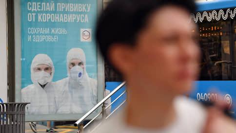 Власти Москвы и Подмосковья обязали вакцинировать 60% работников торговли и сферы услуг // Собянин назвал ситуацию с коронавирусом драматической
