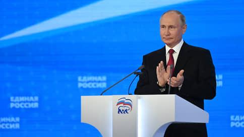 Выступление Путина на съезде Единой России. Главное