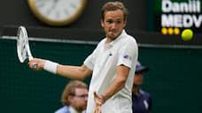 Даниил Медведев вышел во второй раунд Wimbledon
