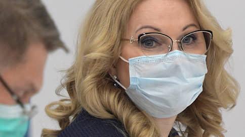 Голикова сообщила о росте заболеваемости COVID-19 в ряде регионов