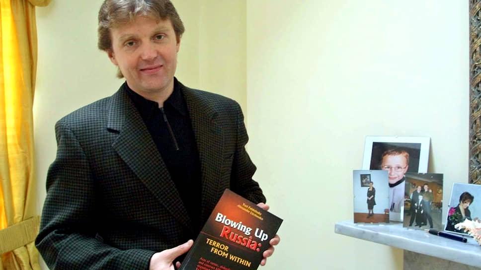 Александр Литвиненко со своей книгой «Blowing Up Russia: Terror from Within» (признана в России экстремистской)