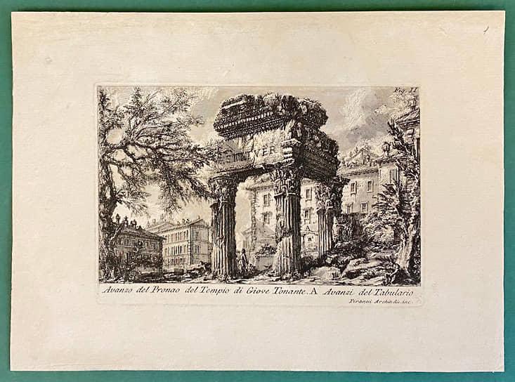 Д.Б. Пиранези. «Руины портика храма Зевса». Гравюра