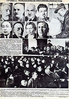Страница из журнала «Огонек», посвященная процессу меньшевиков-интервенционистов
