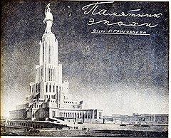 Макет грандиозного здания Дворца советов на месте снесенного храма Христа Спасителя
