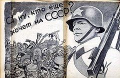 ШТРИХКОД «А ну, кто еще хочет на СССР?»
