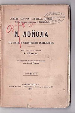 Отставной офицер Флорентий Павленков придумал серию биографий, а Максим Горький возродил ее в 30-е годы