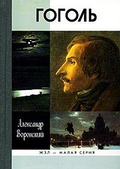 Тираж биографии Гоголя Воронского уничтожен, книга же была переиздана только в прошлом году