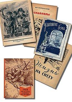 В годы войны вместо ЖЗЛ в «Молодой гвардии» издавалась библиотечка «Великие люди русского народа» — небольшие книжки можно было носить в кармане шинели