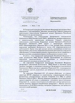 Ответ из Генеральной прокуратуры подтверждает: сотрудники ДЭБ МВД проводили спецоперацию в отношении Владимира Лещевского, но не передали материал следствию