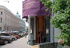 Здесь на Ильинке в ресторане «Сливовица», по утверждению Морозова, передавались деньги и была проведена оперативная съемка