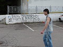 Этот снимок сделан в Москве, в районе Строгино как раз в те дни, когда в Приморье ловили банду «партизан», объявивших «войну ментам»