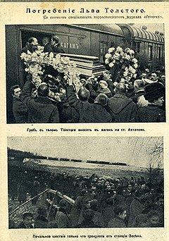 Гроб с телом Толстого вносят в вагон на станции Астапово (на фото наверху)