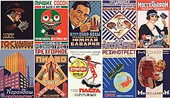 В годы НЭПа с оживлением торговли оживилась и реклама