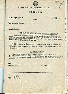 Документы из архива Виктора Найденова, кажется, и сейчас сохраняют градус борьбы в тех событиях 30-летней давности