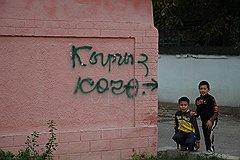 """Спасительная надпись: """"Кыргыз кече"""", что значит """"Киргизская улица"""""""