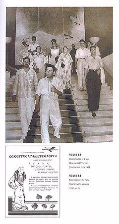 Журналы мод, знаменитый Дом моделей, да и сами модели — все они порождение сталинской индустриализации. Носили умопомрачительные наряды передовики производства и артисты
