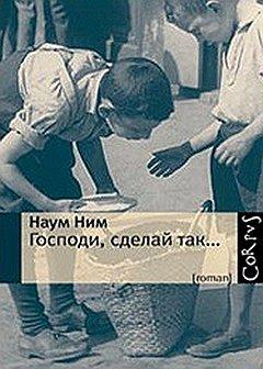"""* Книга Н.Нима """"Господи, сделай так..."""" выходит в издательстве """"Corpus"""""""