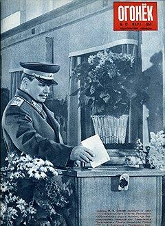 50-е годы: появление традиции показывать голосующих вождей. Например, товарищ Сталин голосовал всегда на 1-м избирательном участке Ленинского избирательного округа Москвы