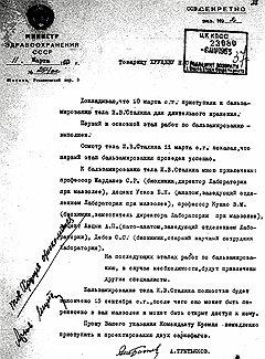 Уникальный документ: докладная о ходе работ по мумификации Сталина