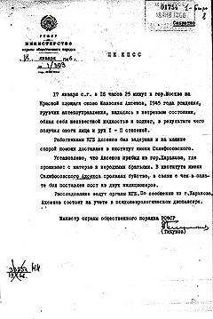 """Охрана """"поста номер один"""" была на особом контроле ЦК КПСС"""